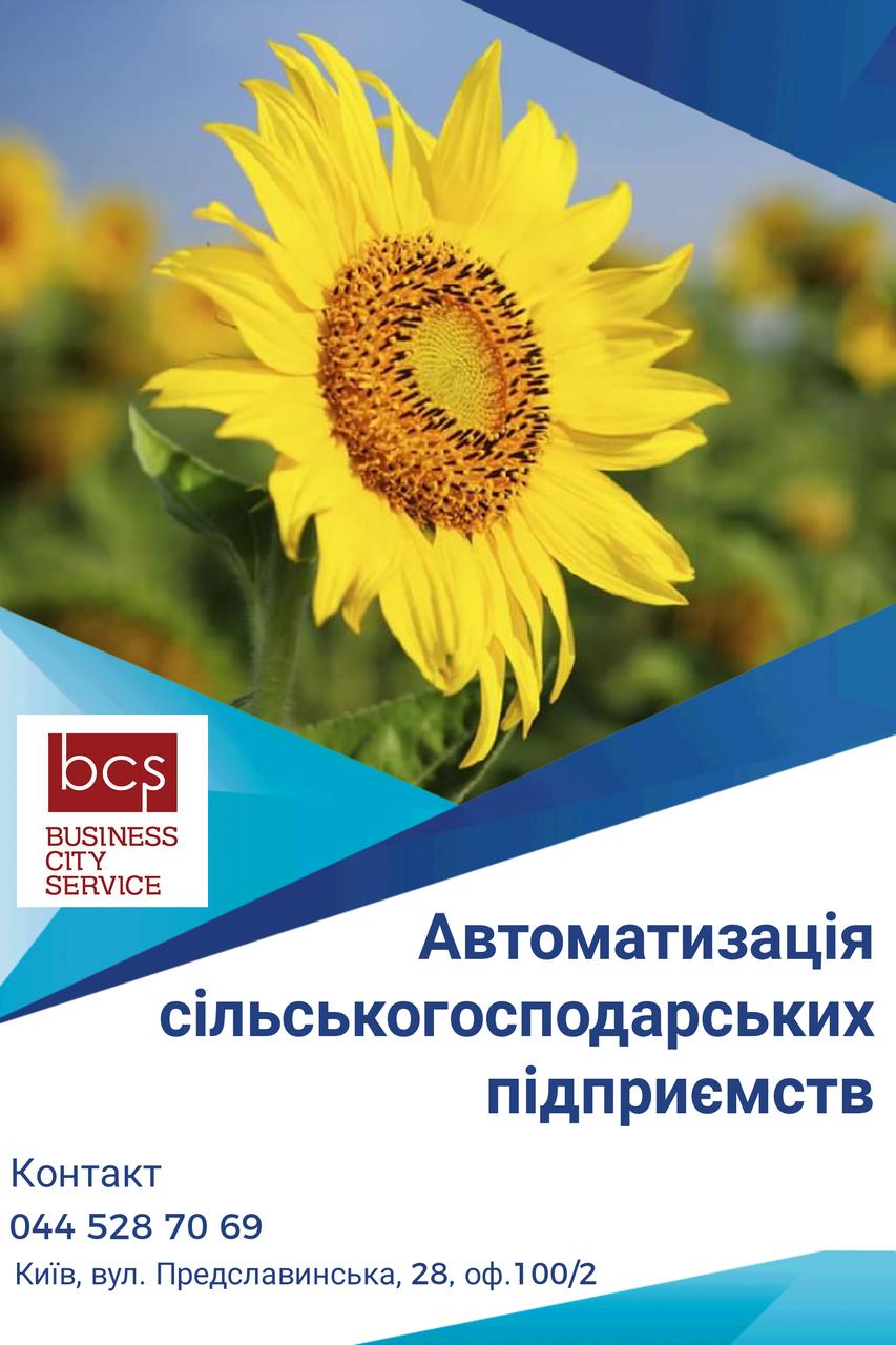 Бухгалтерія сільськогосподарського підприємства для України. Додаткова клієнтська ліцензія на 1 користувача