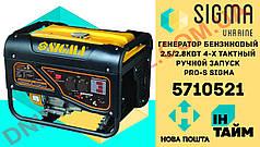 Генератор бензиновый 2.5/2.8кВт 4-х тактный Pro-S Sigma (5710521) Бензогенератор Электростанция