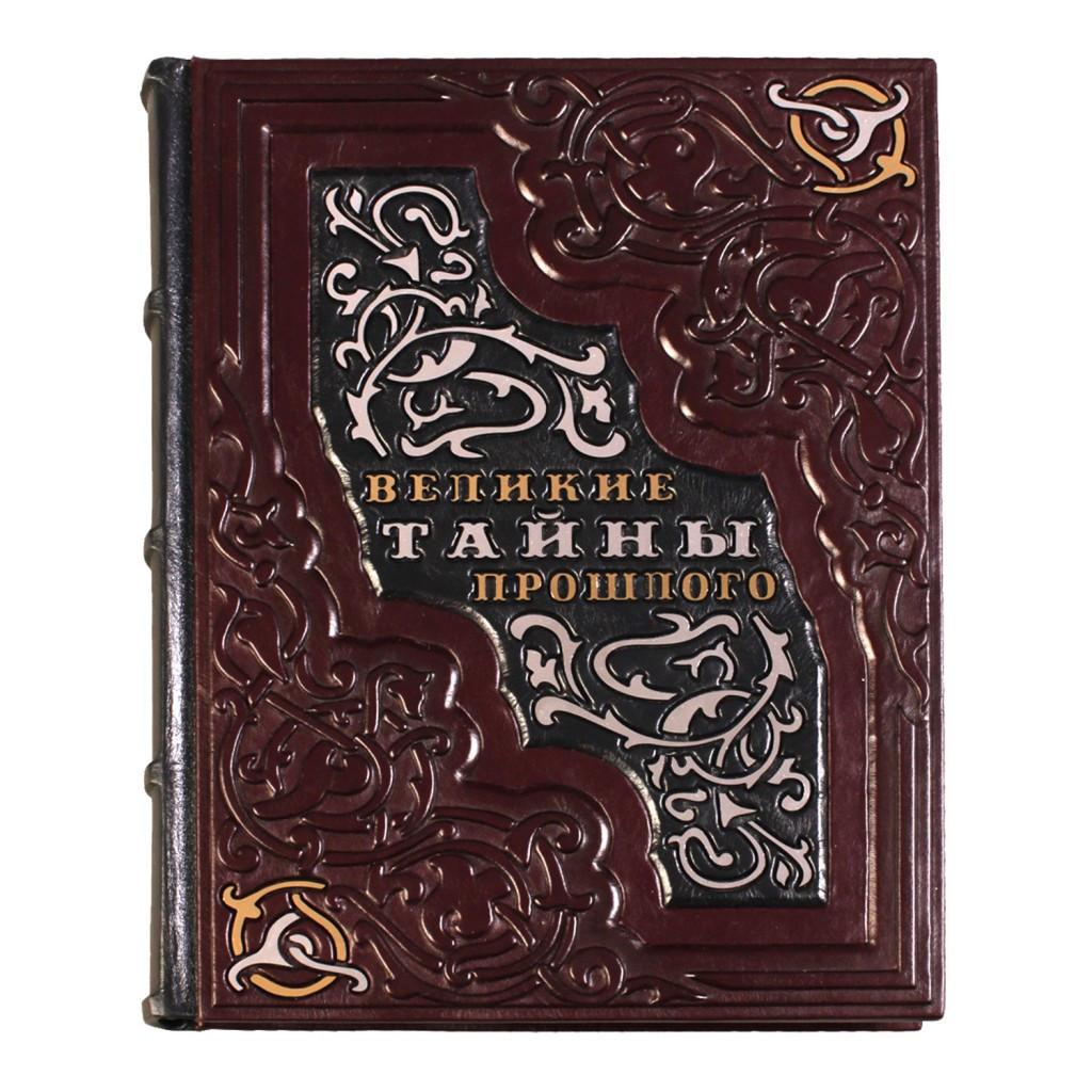 """Книга в шкіряній палітурці """"Великі таємниці минулого"""""""