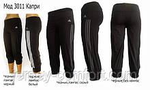 Капри спортивные женские (эластан) Черные, серые. Мод. 3011.