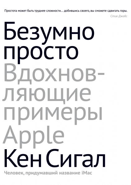 Безумно просто. Вдохновляющие примеры Apple. Кен Сигалл