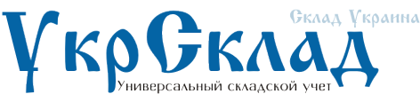 Лицензия УкрСклад Стандарт программа для автоматизации бизнеса, магазина, бутика