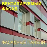 Фасадные материалы ➤ Вентилируемый фасад ✅️ Каталог ➤
