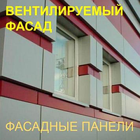 Вентилируемый фасад > каталог производителей