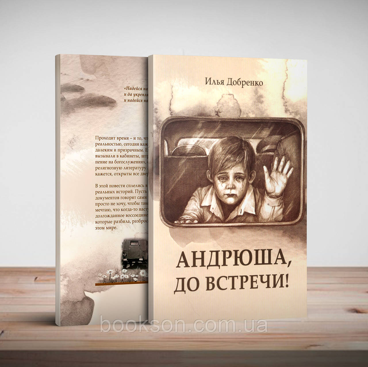 """""""Андрюша, до встречи!"""" Илья Добренко"""