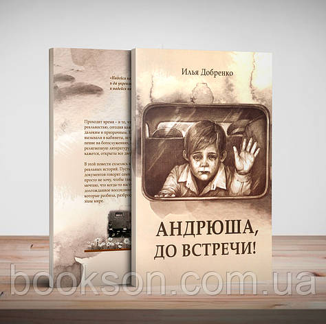 """""""Андрюша, до встречи!"""" Илья Добренко, фото 2"""