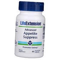 Advanced Appetite Suppress 60вегкапс (02346006)