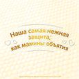 Подгузники Huggies Elite Soft Maxi 4 (8-14 кг), 132шт, фото 8
