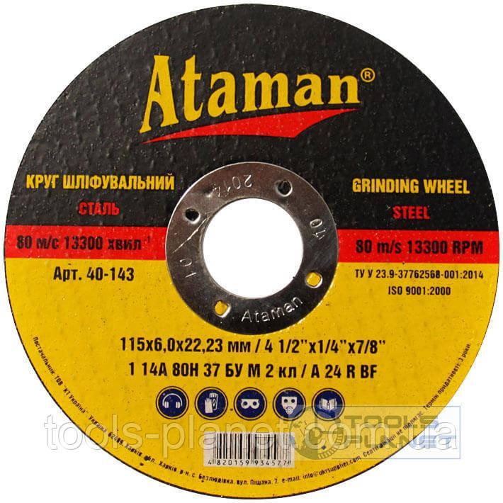Круг зачистной по металлу Ataman 115 х 6,0 х 22.2 прямой