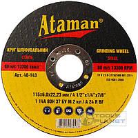 Круг зачистной по металлу Ataman 115 х 6,0 х 22.2 прямой, фото 1