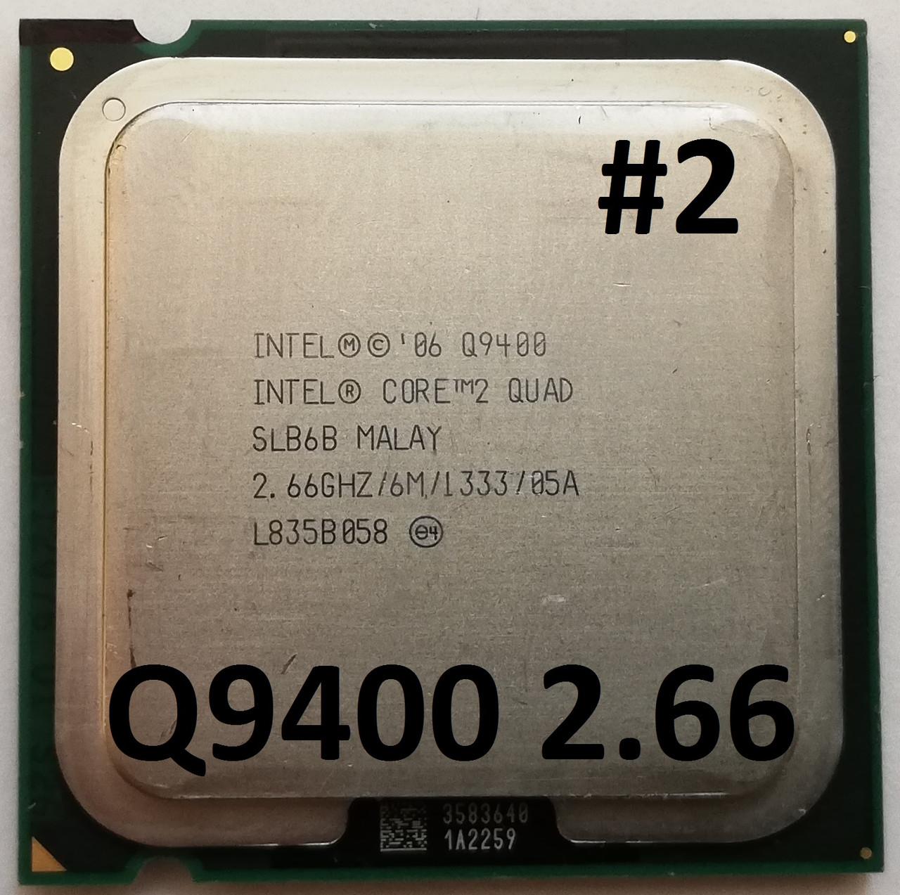 Процессор  ЛОТ #2 Intel® Core™2 Quad Q9400 R0 SLB6B 2.66GHz 6M Cache 1333 MHz FSB Soket 775 Б/У