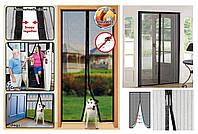 Антимоскитная сетка на дверь размер 140х220 см