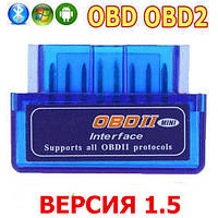 Диагностический сканер 1.5V OBD2 ELM327 Bluetooth
