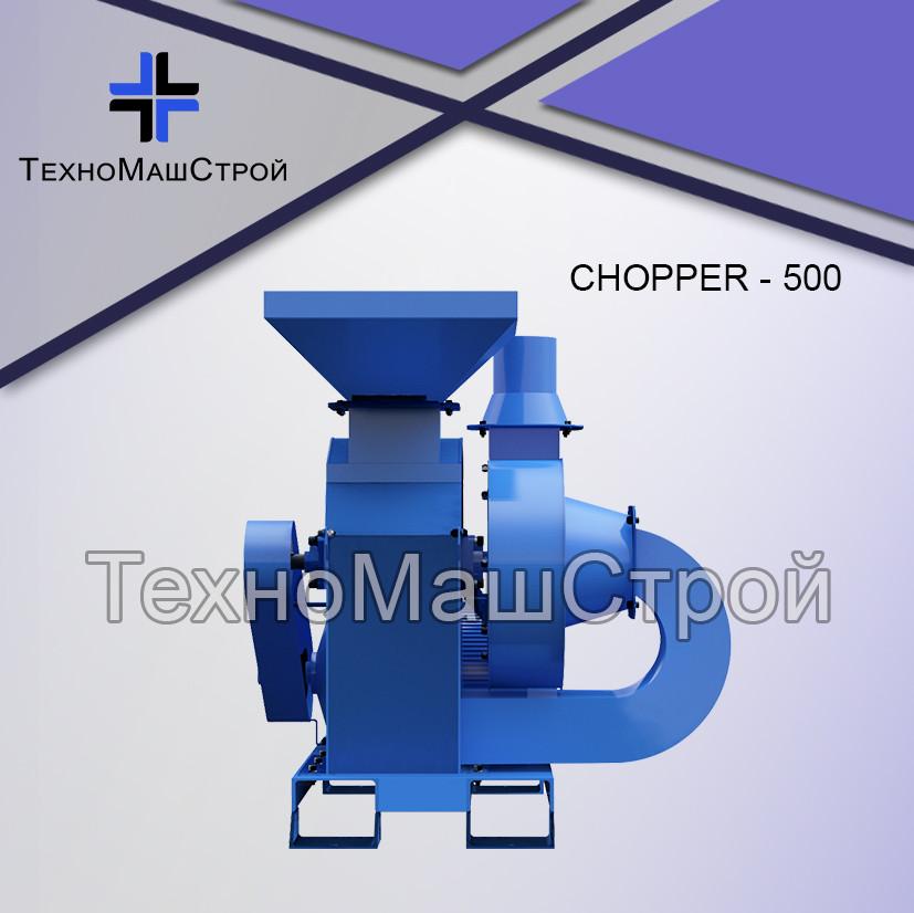 Дробилка сырой древесины и зерна ТехноМашСтрой, Chopper 500, 22кВт
