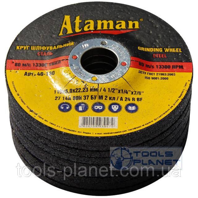 Абразивный зачистной круг по металлу Ataman 115х6,0х22 чашка