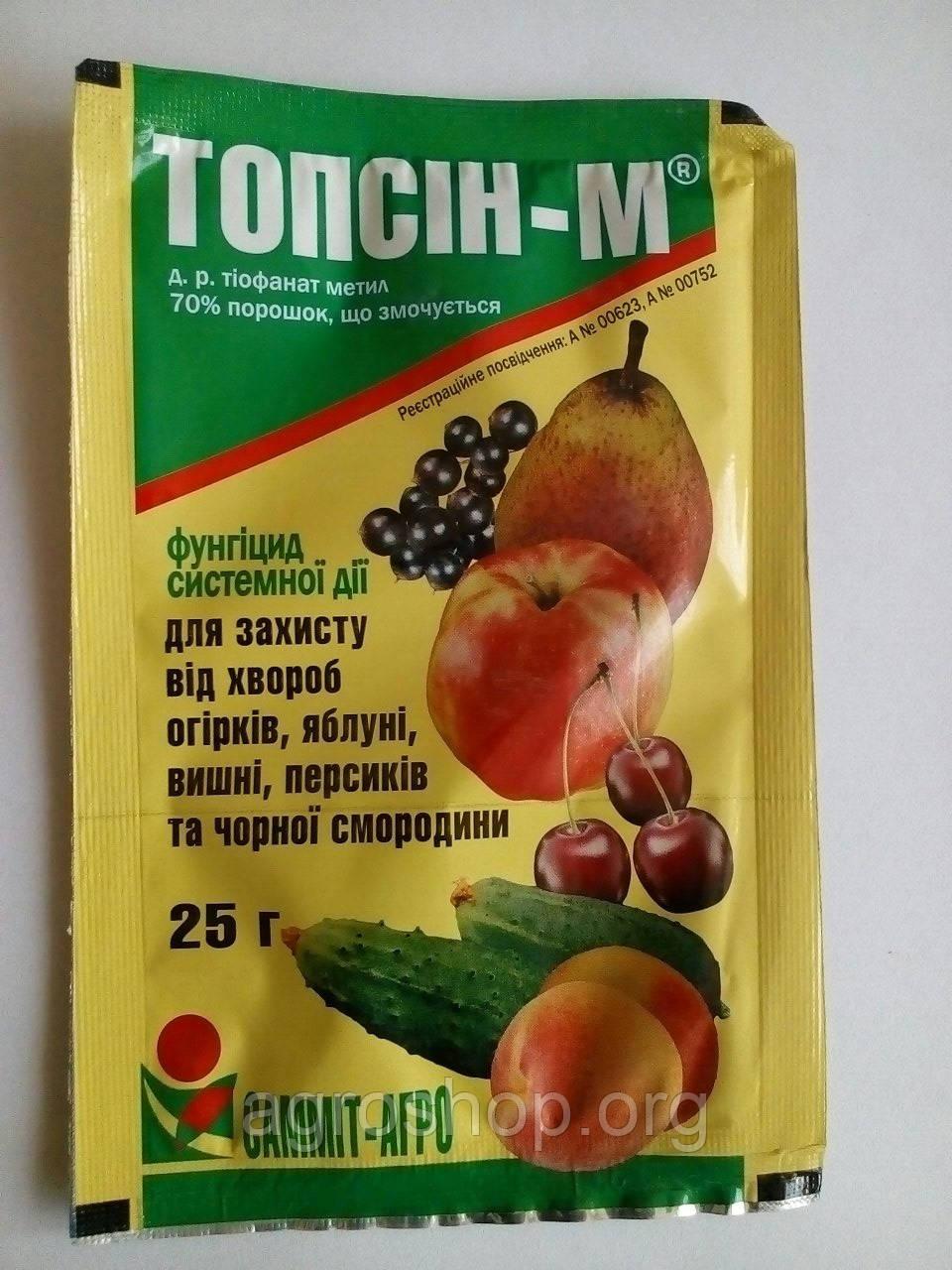 Фунгицид Топсин -М 25 г.