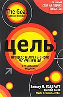 Цель: процесс непрерывного улучшения. Специальное издание (5-е издание, исправленное) Элияху М. Голдратт, Джеф