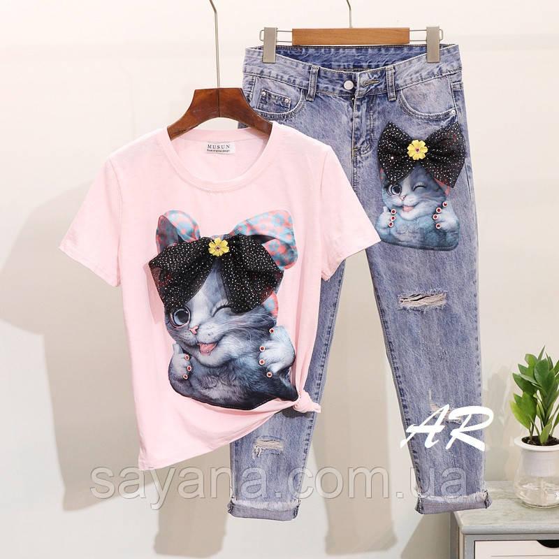 Женский костюм: джинсы и футболка в расцветках, р-р 42-48. АР-9-0419