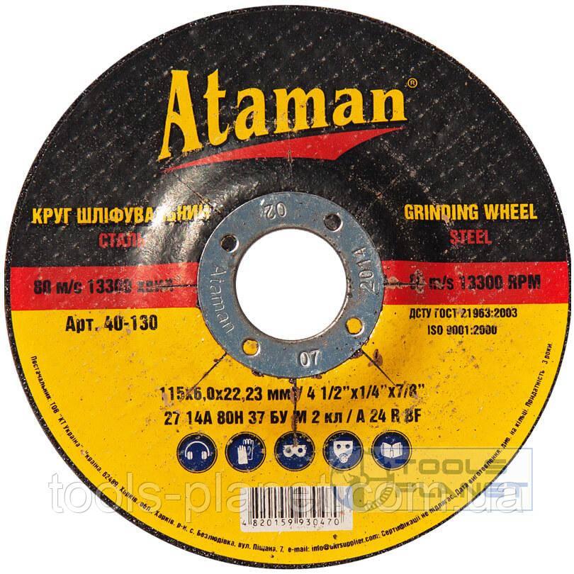 Круг зачистной по металлу Ataman 115 х 6,0 х 22.2 чашка