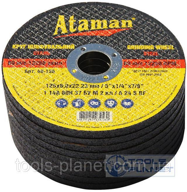 Абразивный зачистной круг по металлу Ataman 125х6,0х22 прямой