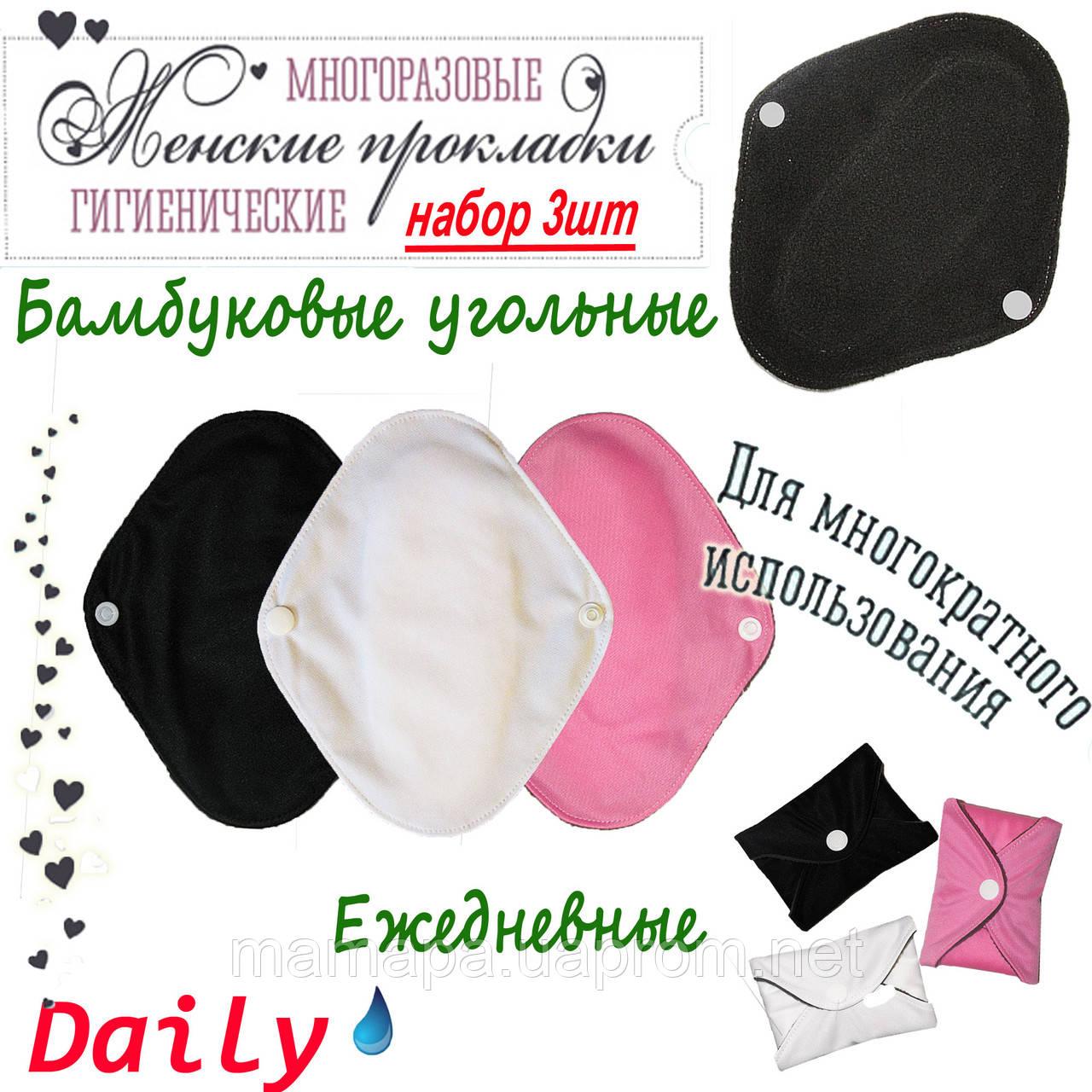 Многоразовые прокладки DAILY-1 3шт бамбук угольный, непромокаемые, дышащие