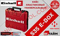 Кейс пластиковый универсальный Einhell S35 E-Box Power X-Change (Для инструмента Германия)