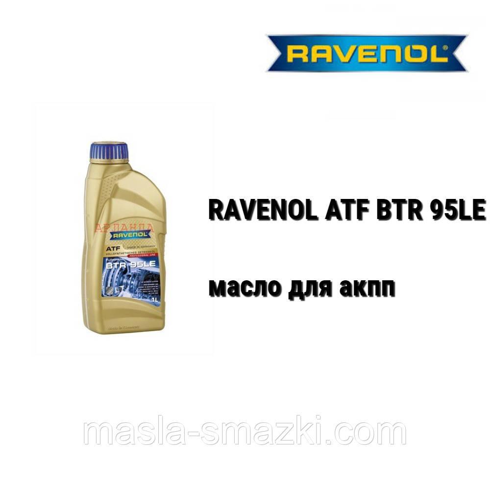 RAVENOL масло акпп ATF BTR 95LE /ATF Type TQ95/ - (1 л)