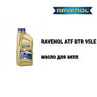RAVENOL масло акпп ATF BTR 95LE /ATF Type TQ95/ - (1 л), фото 1