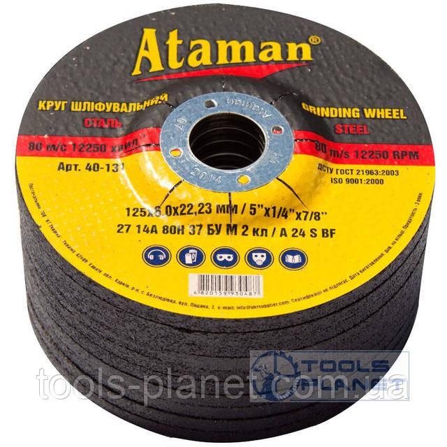 Абразивный зачистной круг по металлу Ataman 125х6,0х22 чашка