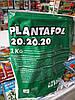 """Удобрения для листовой подкормки """"Плантофол 20-20-20"""" 1 кг"""