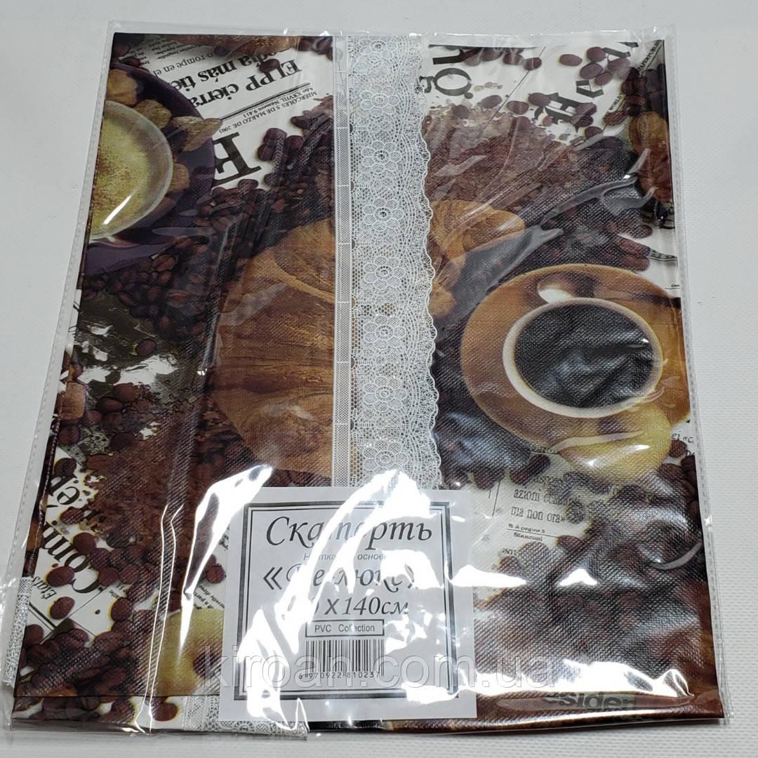 Клеенчатая скатерть ПВХ с каймой ,на кухонный стол 80х130см кофе 210029