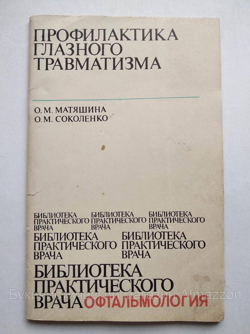 Профилактика глазного травматизма О.М.Матяшина