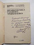 Профилактика глазного травматизма О.М.Матяшина, фото 2