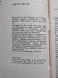 Профилактика глазного травматизма О.М.Матяшина, фото 3