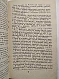 Профилактика глазного травматизма О.М.Матяшина, фото 6