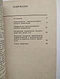 Профилактика глазного травматизма О.М.Матяшина, фото 8