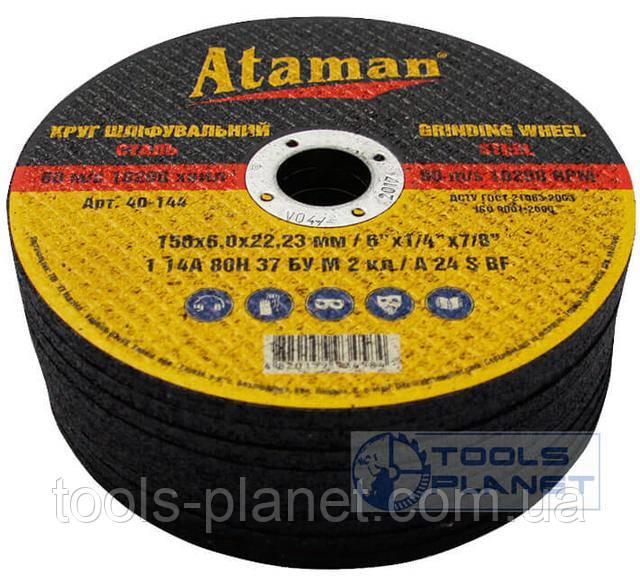Абразивный зачистной круг по металлу Ataman 150х6,0х22 прямой
