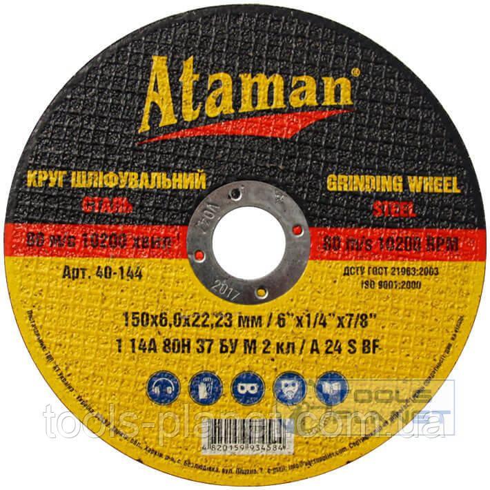 Круг зачистной по металлу Ataman 150 х 6,0 х 22.2 прямой