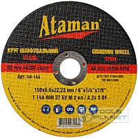 Круг зачистной по металлу Ataman 150 х 6,0 х 22.2 прямой, фото 1