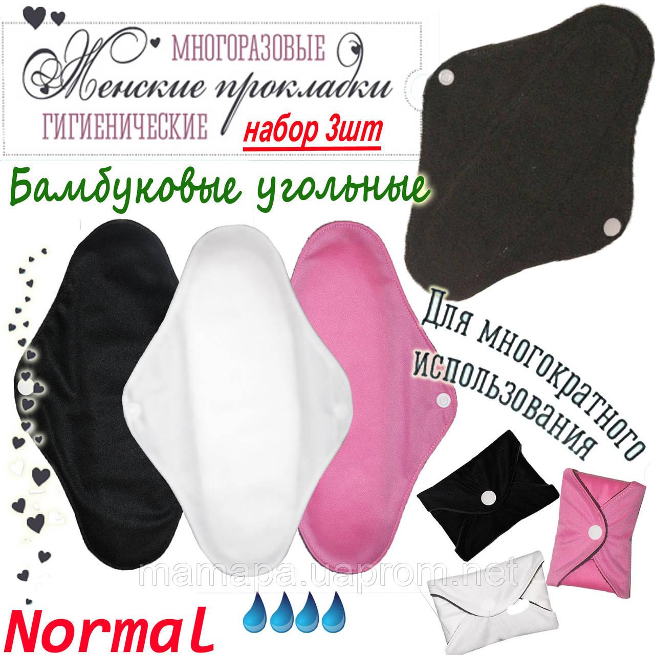 Многоразовые прокладки NORMAL-4 3шт бамбук угольный, непромокаемые, дышащие