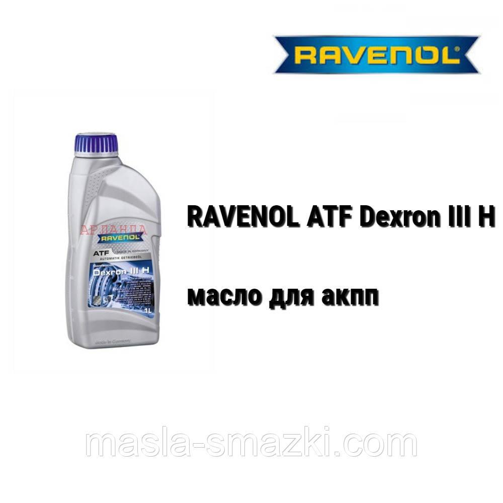 RAVENOL масло акпп ATF DEXRON III H /MB 236.9, 236.10/ - (1 л)