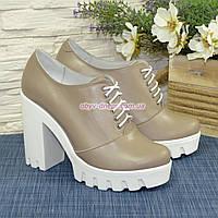 Женски кожаные туфли на тракторной подошве, на шнуровке. Цвет визон.