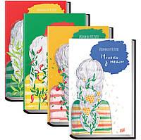 Серія книг про Лінку