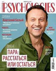 Журнал Психология Psychologies женский журнал по психологии №37 февраль 2019