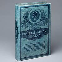Книга сейф Сберегательная книжка 26 см, Книга сейф Ощадна книжка 26 см, Книги Сейф, книги Сейф