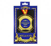 Медаль подарочная Любимому папе, Медаль подарункова Улюбленому татові, Медали и кубки