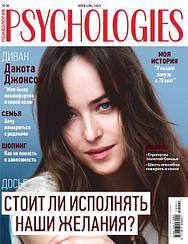Журнал Психология Psychologies женский журнал по психологии №36 январь 2019
