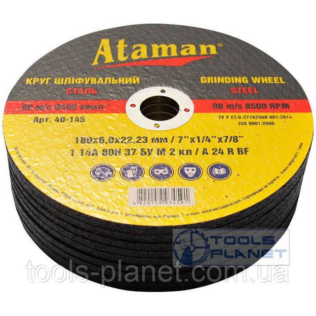 Абразивный зачистной круг по металлу Ataman 180х6,0х22 прямой