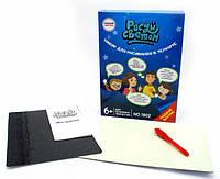 Набор для творчества Рисуй светом А4, Набір для творчості Малюй світлом А4, Интерактивные игрушки