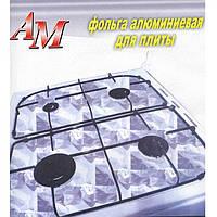 Фольга алюминиевая для плиты, Фольга алюмінієва для плити, Кухонные принадлежности